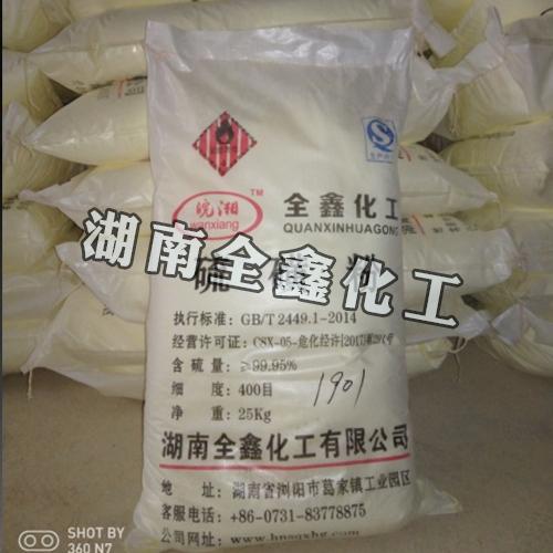 工业级硫磺