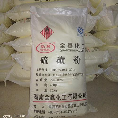 土改专用硫磺粉
